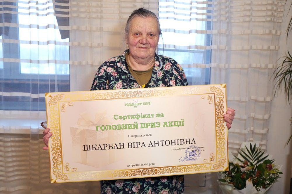 Жителька Черкас Шкарбан Віра Антонівна перемогла в акції «Родинного Клубу» 31.12.2020